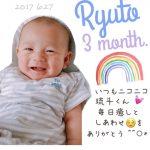 # 息子くん3ヶ月来ました♡
