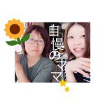 My mother メンテナンス◡̈♥︎
