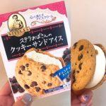 ☆ステラおばさんのクッキーサンドアイス☆