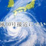 大型台風が接近中です!