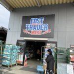 岡山の『コストコマート』🚙